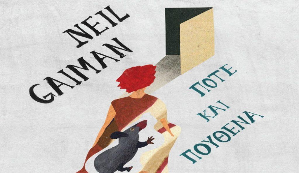 «Ποτέ και Πουθενά» από τον Neil Gaiman | Pagenews.gr