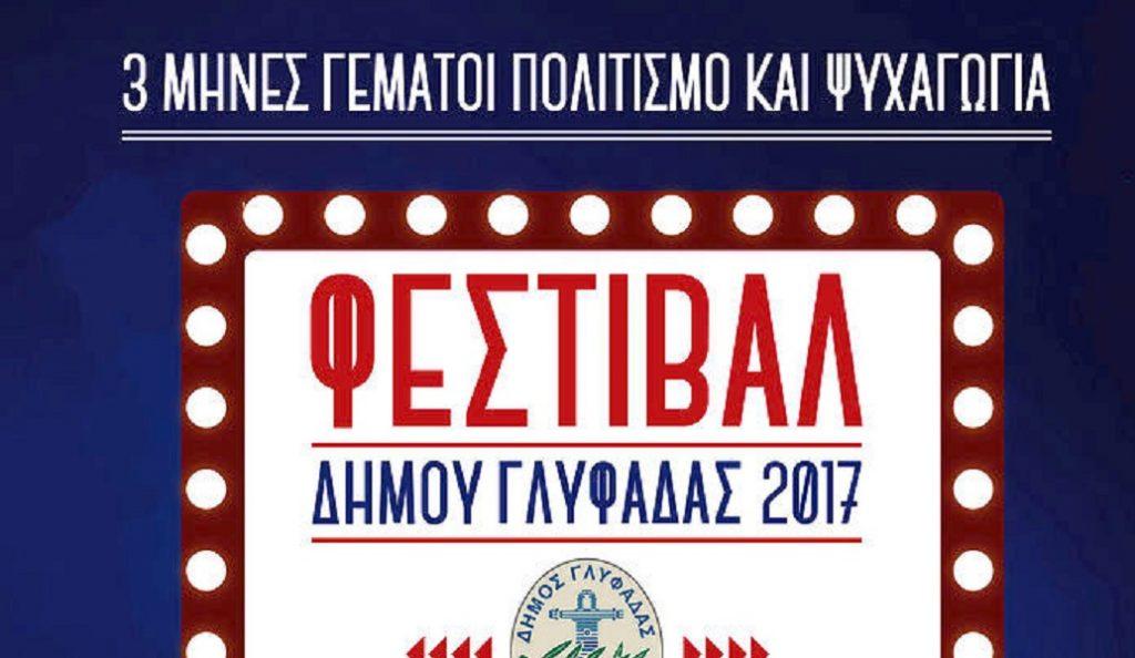 Μουσική, Κινηματογράφος, Θέατρο στο Φεστιβάλ δήμου Γλυφάδας 2017 | Pagenews.gr