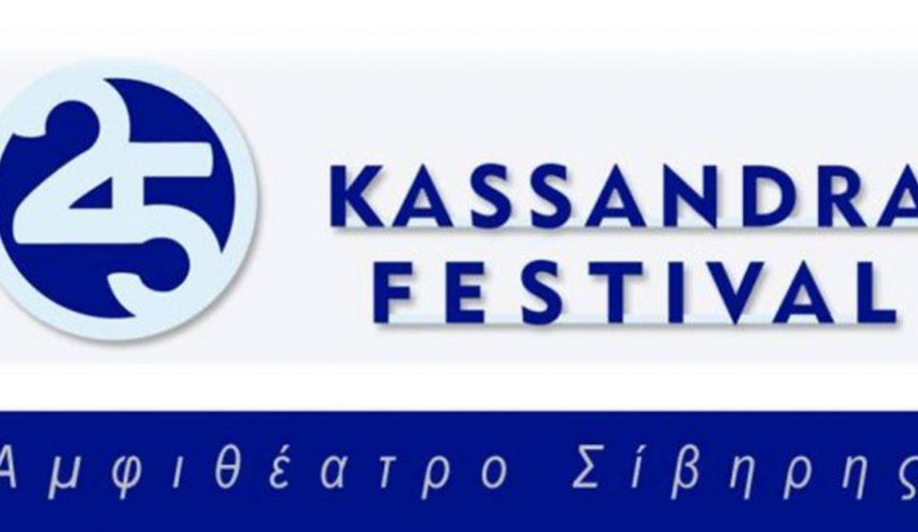 Ξεκινά το Φεστιβάλ Κασσάνδρας – Πραγματοποιείται για 25η χρονιά | Pagenews.gr