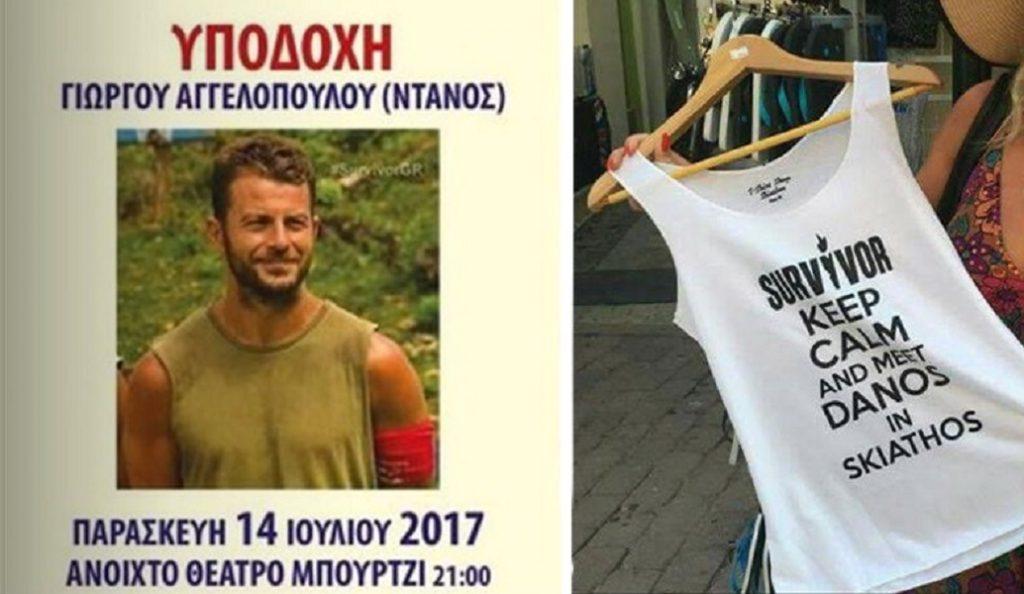 «Τρέλα» για τον Ντάνο στη Σκιάθο – Πουλάνε μπλουζάκια με το όνομά του | Pagenews.gr