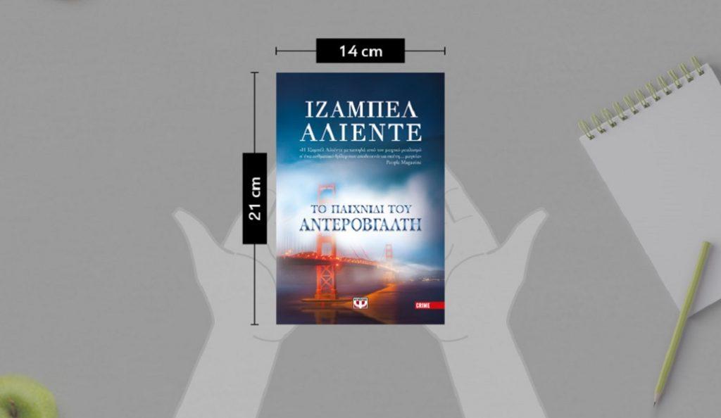 Αστυνομική λογοτεχνία από την Ιζαμπέλ Αλιέντε: Το παιχνίδι του Αντεροβγάλτη   Pagenews.gr