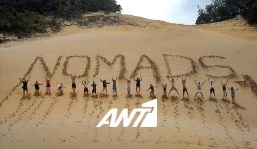 Nomads: Η επίσημη ανακοίνωση του Ant1 – «Εκτοξεύθηκε» το έπαθλο του νικητή   Pagenews.gr