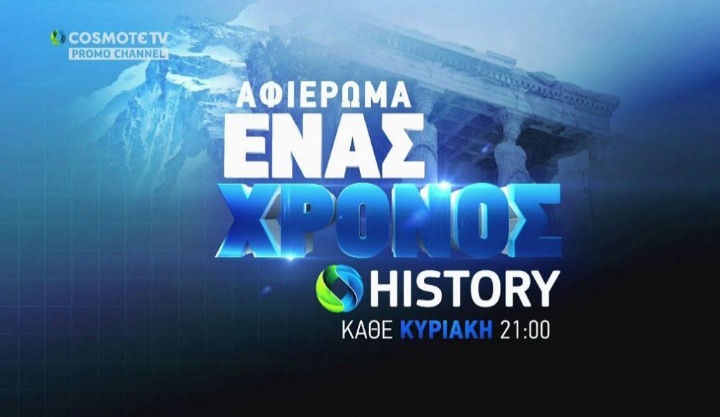 Ο «Μάγος της Αθήνας» το πρωτοποριακό δείγμα του ελληνικού βωβού κινηματογράφου στο COSMOTE HISTORY | Pagenews.gr