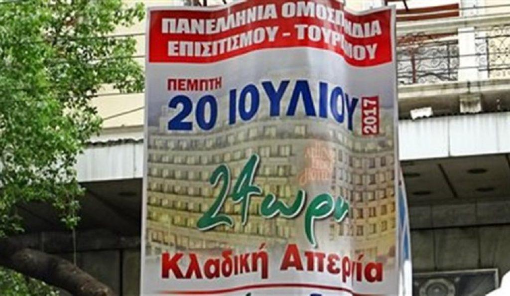 Απεργούν σήμερα οι εργαζόμενοι στον κλάδο του τουρισμού | Pagenews.gr