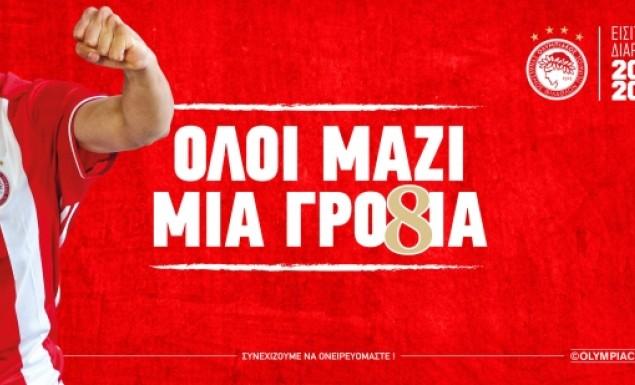 Έφτασε τα 13.200 διαρκείας ο Ολυμπιακός   Pagenews.gr