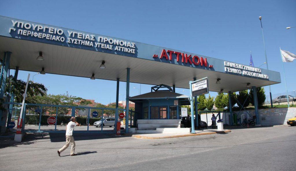 Στάση εργασίας των εργαζομένων στο Νοσοκομείο «Αττικόν» την Τετάρτη | Pagenews.gr