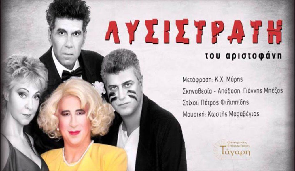 «Λυσιστράτη»στο αρχαίο θέατρο Δίου (pics)   Pagenews.gr