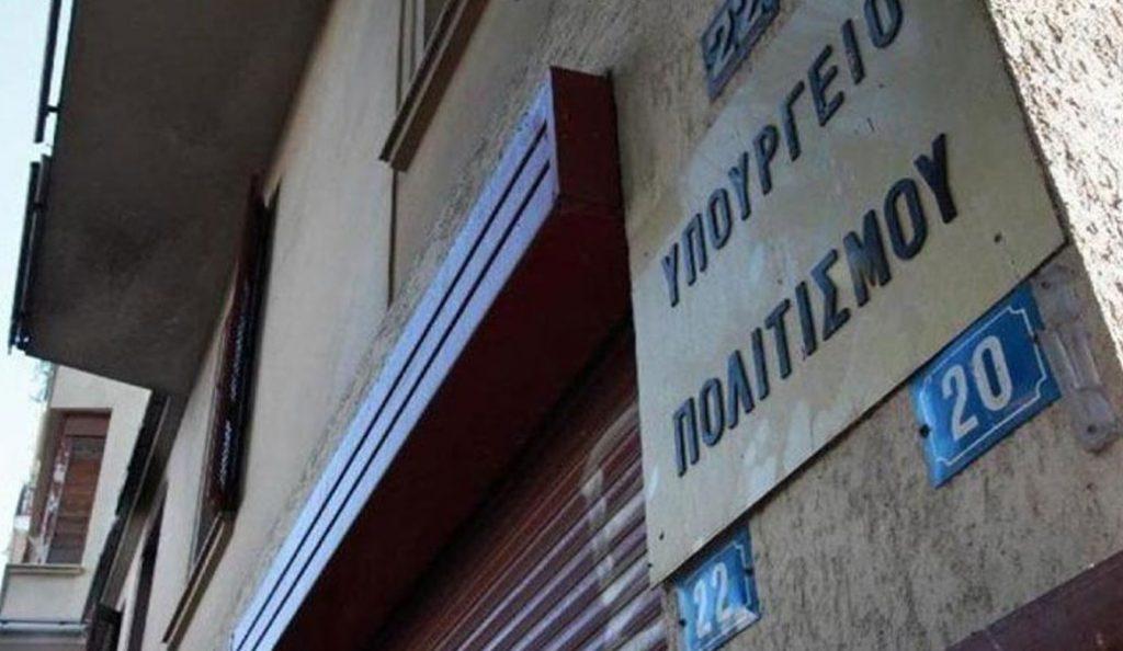 Υπουργείο Πολιτισμού: Νέος τρόπος ενίσχυσης των πολιτιστικών φορέων   Pagenews.gr