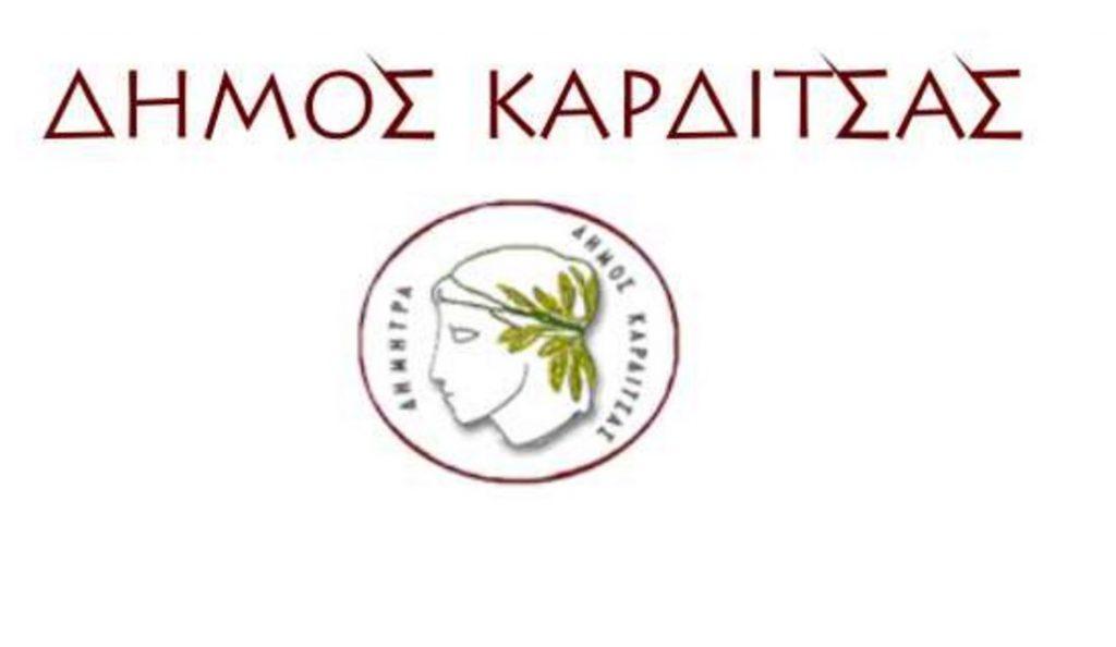 Δήμος Καρδίτσας: Πασχαλινές δημιουργίες από τα ΚΔΑΠ | Pagenews.gr
