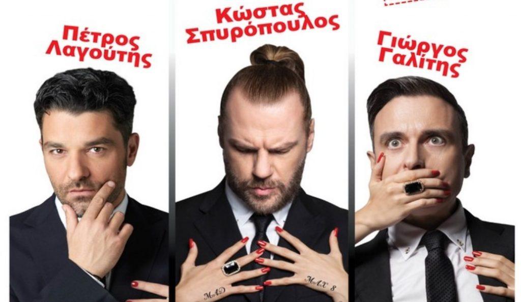 «Ομερτά: Η σιωπή των ανδρών» στον Κορυδαλλό | Pagenews.gr