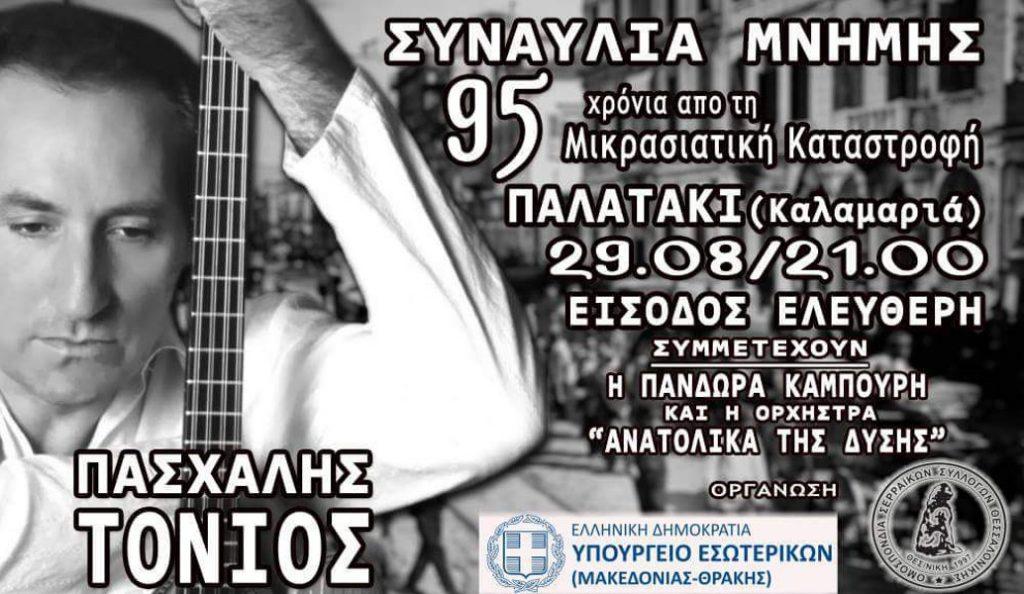 Συναυλία Μνήμης για τα 95 Χρόνια από τη Μικρασιατική Καταστροφή | Pagenews.gr