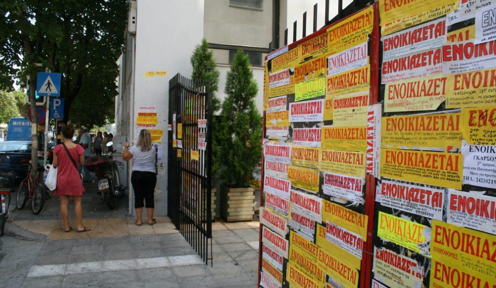 Κέντρο Προστασίας Καταναλωτών: Οδηγίες προς τους φοιτητές για την ενοικίαση σπιτιού | Pagenews.gr