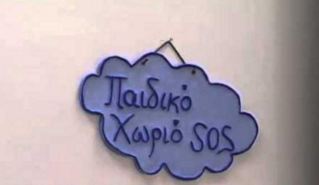 Μήνυμα από τον Διευθυντή Παιδικών Χωριών SOS: Δυσβάσταχτος ο ΕΝΦΙΑ | Pagenews.gr