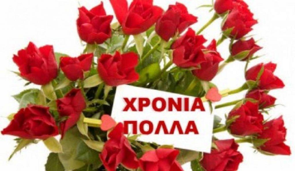 Το «Χρόνια Πολλά» που μετράπηκε σε… ναρκωτικά   Pagenews.gr
