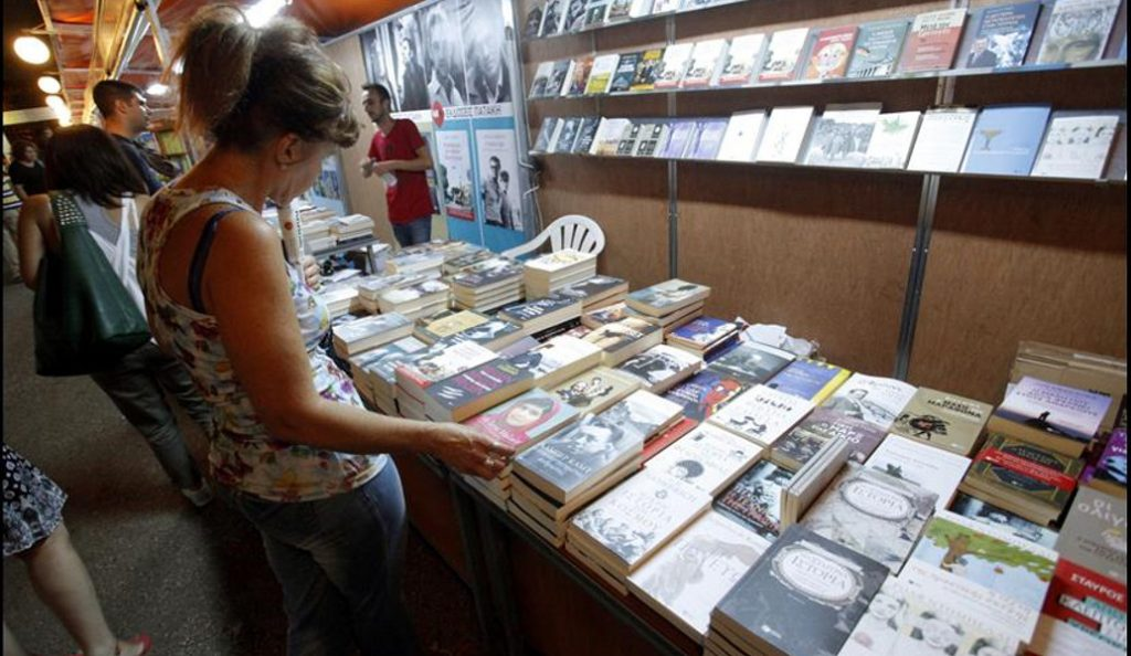 46ο Φεστιβάλ Βιβλίου: Ανοίγει τις πύλες του την Παρασκευή στο Ζάππειο | Pagenews.gr