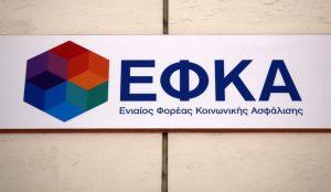 ΕΦΚΑ: Παράταση προθεσμίας καταβολής εισφορών Μαΐου 2018 για μη μισθωτούς | Pagenews.gr