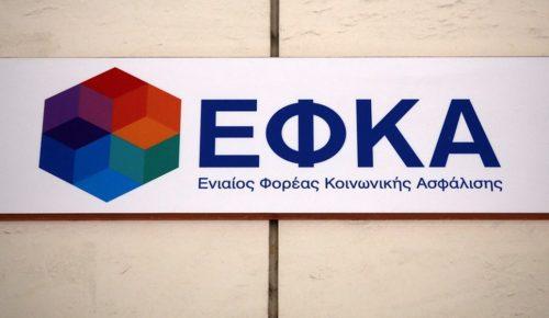 ΕΦΚΑ: Άνοιξε η πλατφόρμα για τις 120 δόσεις | Pagenews.gr