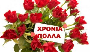 Εορτολόγιο: Μην ξεχάσετε σήμερα να ευχηθείτε στον Αλέξανδρο και την Αλεξάνδρα | Pagenews.gr