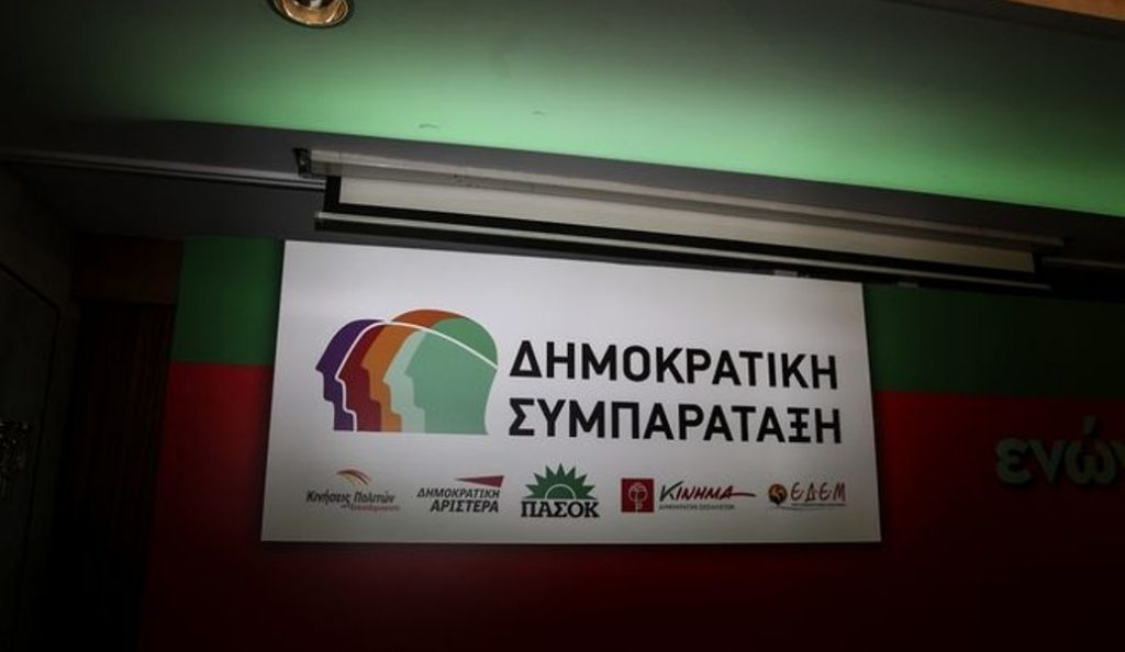Κεντροαριστερά: Κάλπες τον Νοέμβριο – Παράβολο 2.000 ευρώ για τους υποψήφιους | Pagenews.gr