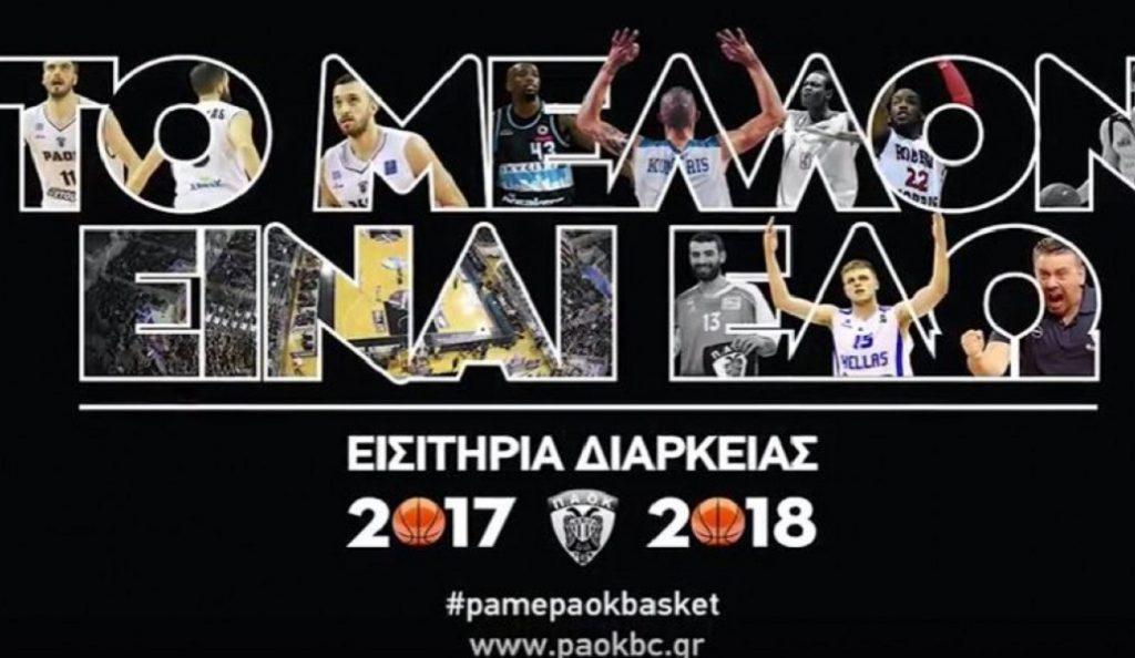 Εισιτήρια διαρκείας ΠΑΟΚ: Το μέλλον είναι εδώ (vid) | Pagenews.gr