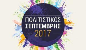 Δήμος Περιστερίου: Επιστροφή στην πόλη με «Πολιτιστικό Σεπτέμβρη» | Pagenews.gr