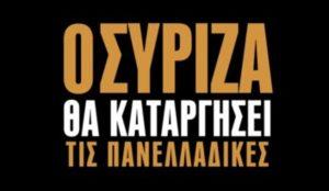 ΚΝΕ: Το σαρκαστικό σποτ για τον Γαβρόγλου και τις εξαγγελίες ΣΥΡΙΖΑ για τις πανελλαδικές εξετάσεις (vid) | Pagenews.gr