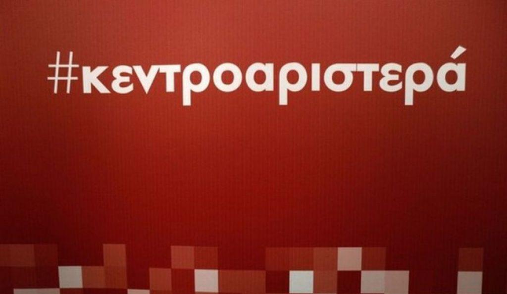 Ανακοινώθηκαν οι όροι και οι προϋποθέσεις για τις εκλογές της Κεντροαριστεράς | Pagenews.gr