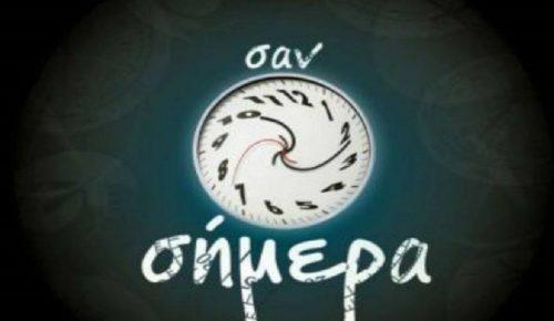 1 Σεπτεμβρίου: Γιορτή σήμερα και γεγονότα «σαν σήμερα» | Pagenews.gr