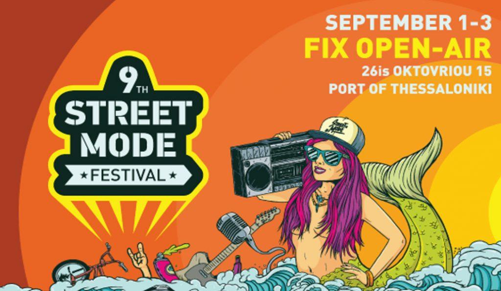 Street Mode Festival 2017: Το πρόγραμμα για το φεστιβάλ που επιστρέφει και φέτος στη Θεσσαλονίκη   Pagenews.gr