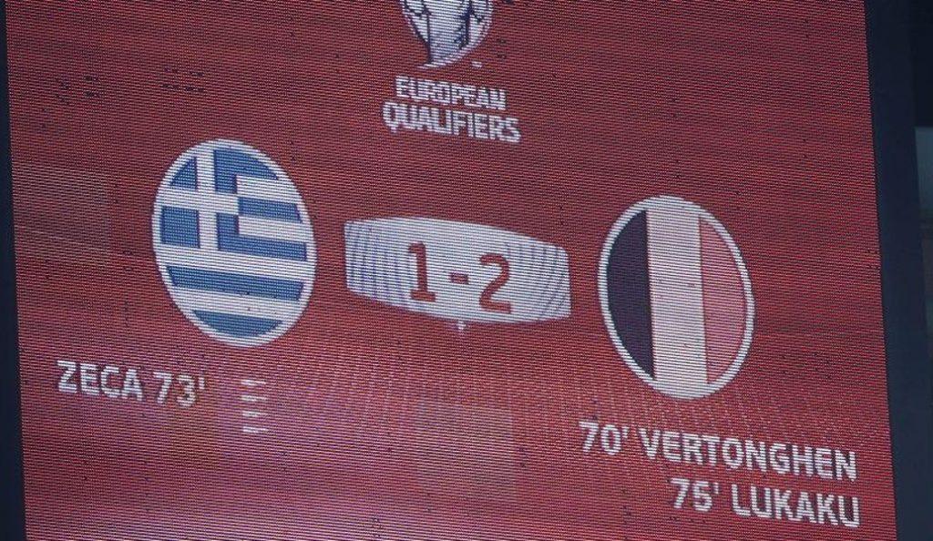 Mundial 2018: Τα highlights στον αγώνα ποδοσφαίρου Ελλάδα – Βέλγιο για τα προκριματικά του Παγκοσμίου Κυπέλλου (vid) | Pagenews.gr