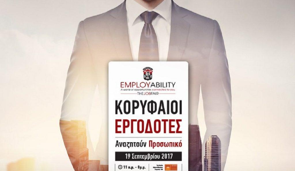 Ελλάδα: Το Employability Fair 2017 του Mediterranean College έρχεται στις 17 Σεπτεμβρίου | Pagenews.gr