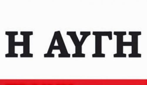 «Αυγή»: Αναρχικοί κατέλαβαν τα γραφεία της εφημερίδας | Pagenews.gr