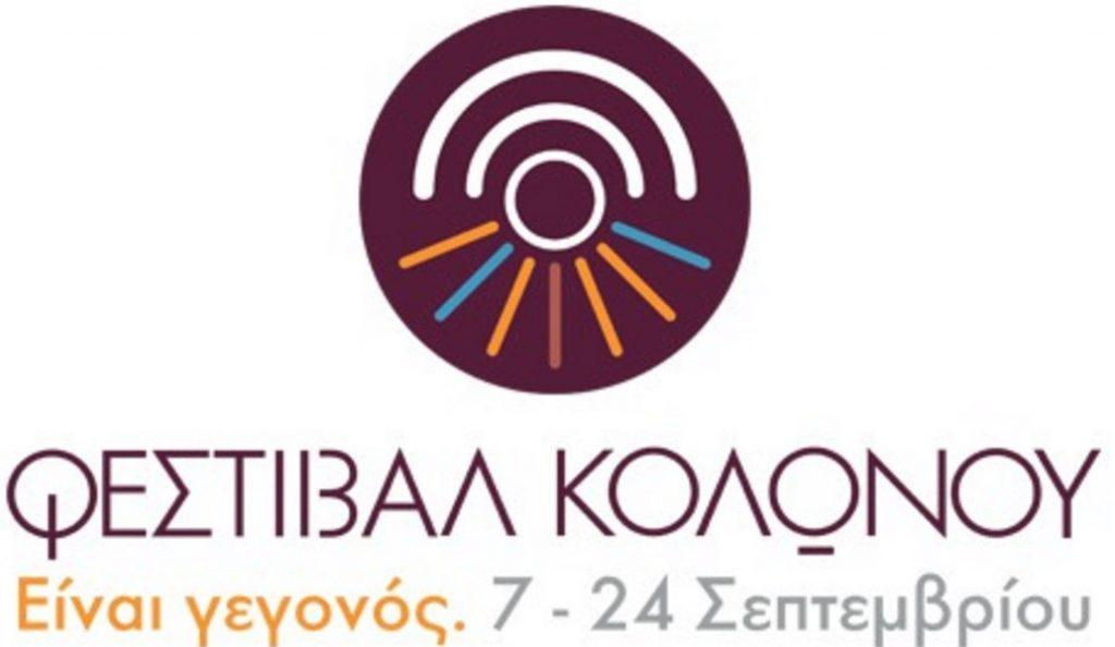 Φεστιβάλ Κολωνού: Πρεμιέρα με πολιτιστικές εκδηλώσεις στο Θέατρο Κολωνού | Pagenews.gr