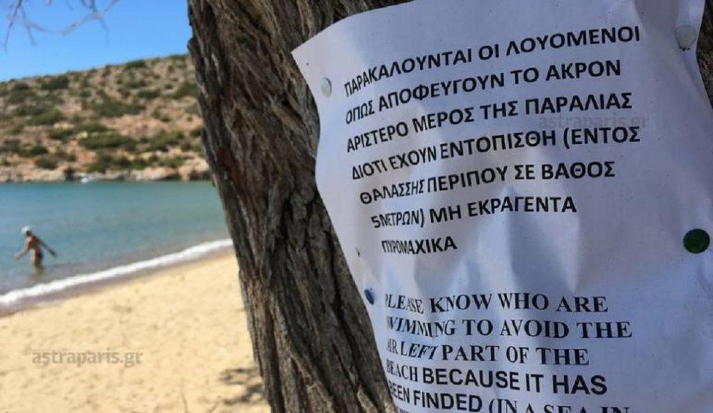 Χίος: Εντοπίστηκαν πυρομαχικά σε παραλία | Pagenews.gr