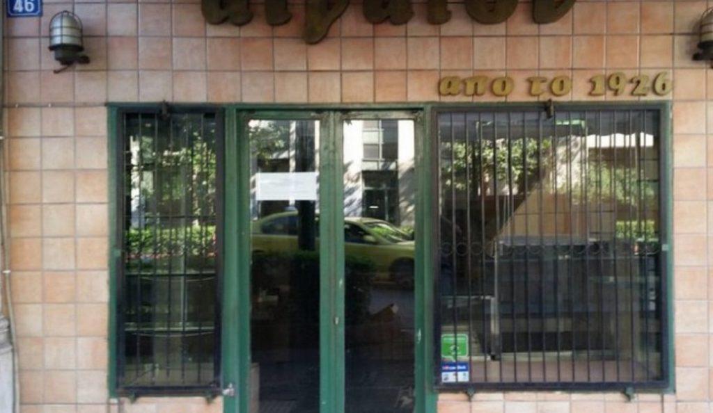 Αιγαίον: Έκλεισε το ιστορικό μαγαζί με τους λουκουμάδες στην Πανεπιστημίου | Pagenews.gr