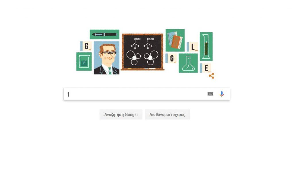 Τζον Κόρνφορθ: Αφιερωμένο στον διάσημο χημικό το σημερινό doodle της Google (vid) | Pagenews.gr
