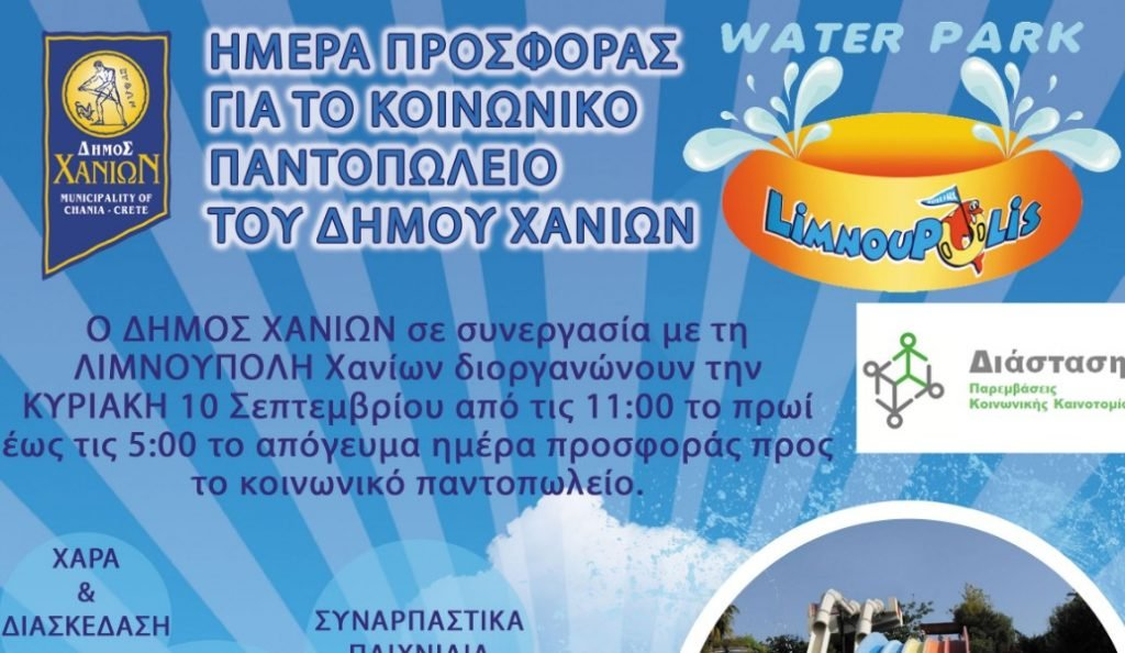 Δήμος Χανίων: Ημέρα προσφοράς για το Κοινωνικό Παντοπωλείο | Pagenews.gr