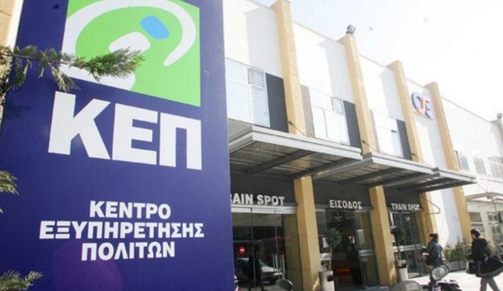 ΚΕΠ Γλυφάδας: Ανοιχτά έξι μέρες την εβδομάδα | Pagenews.gr