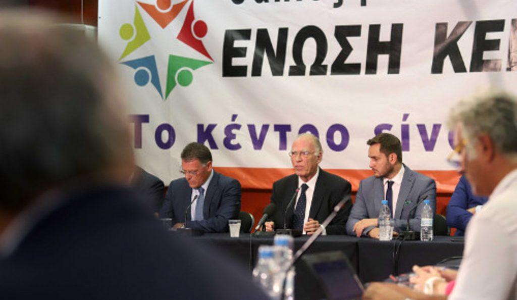 Ένωση Κεντρώων: «Ο ΣΥΡΙΖΑ ως αντιπολίτευση ανέβαινε στα κάγκελα, μετά άλλαξε ρότα» | Pagenews.gr