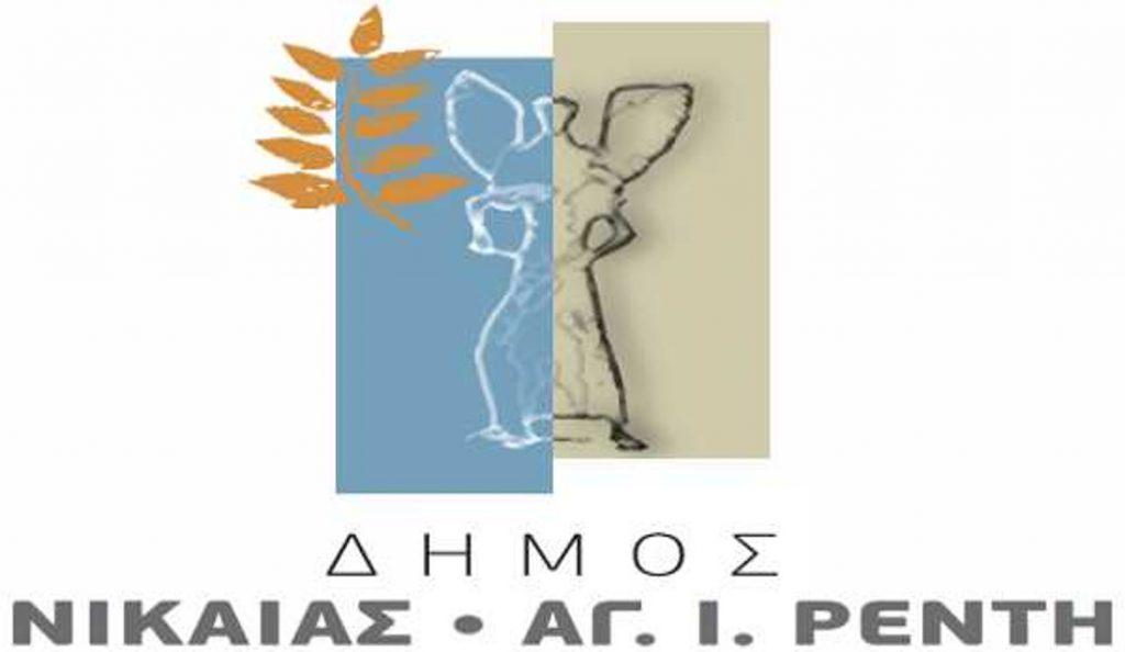 Δήμος Νίκαιας – Αγ.Ι.Ρέντη: Ξεκινά το 11ο Διαδημοτικό Φεστιβάλ Ερασιτεχνικού Θεάτρου Δήμων Αττικής | Pagenews.gr