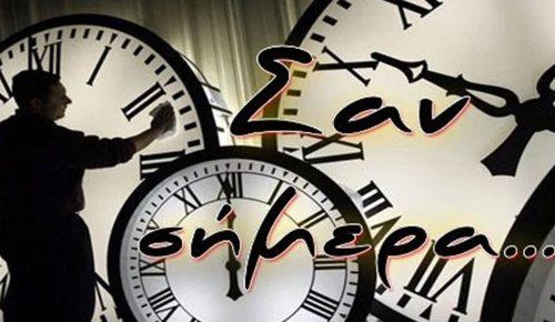 Σαν σήμερα: Τα σημαντικότερα γεγονότα της 15ης Νοεμβρίου | Pagenews.gr