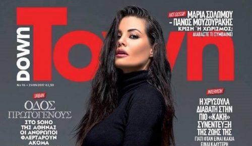 Μαρία Κορινθίου: «Πάντα είχα κ…ο – Μαγκιά μου»   Pagenews.gr