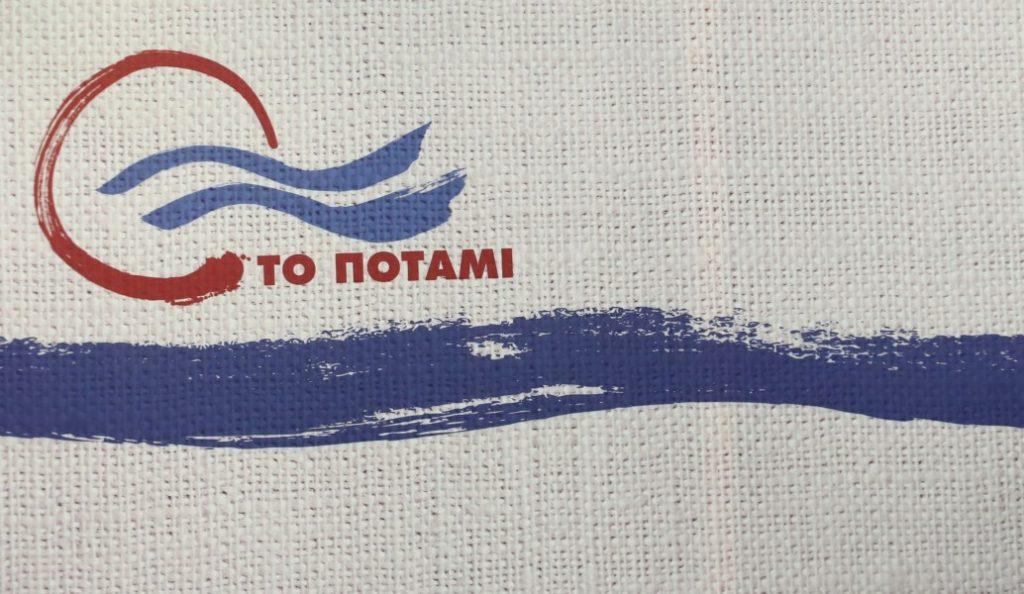 To Ποτάμι: Οι ΣΥΡΙΖΑΝΕΛ μιλούν για επενδύσεις τη στιγμή που άλλο ένα εργοστάσιο κλείνει | Pagenews.gr