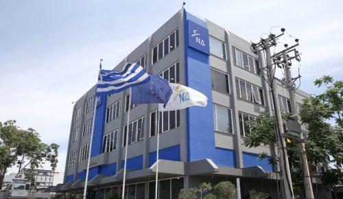 11ο Συνέδριο της Νέας Δημοκρατίας: Ξεκινά αύριο στη Νίκαια | Pagenews.gr
