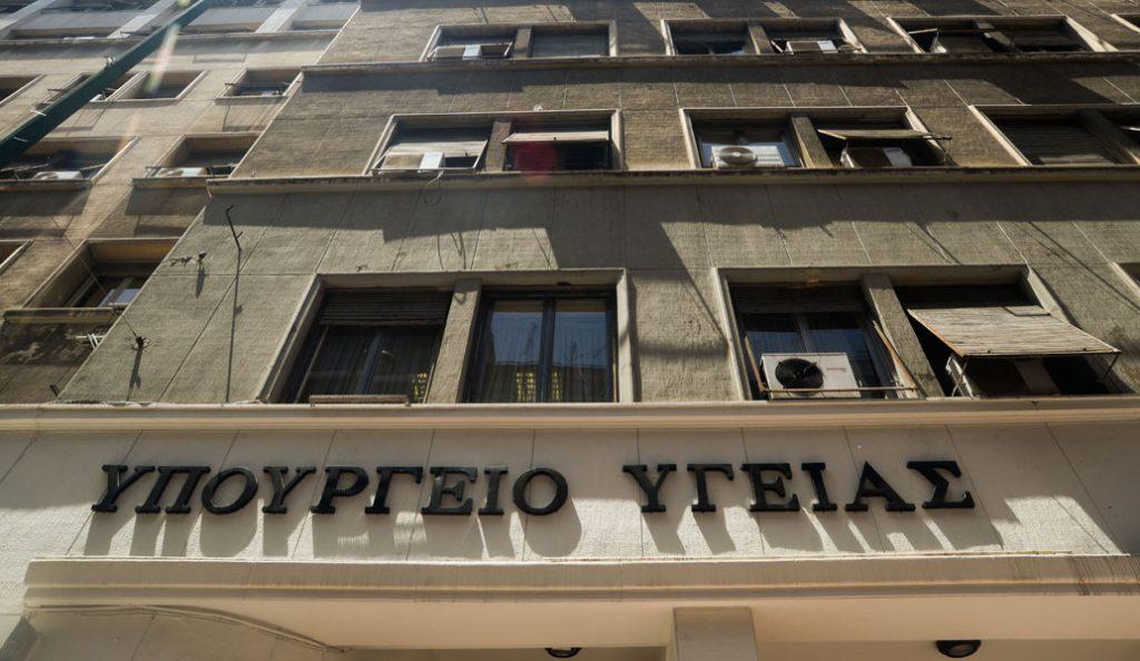 Υπουργείο Υγείας: Έκτακτα μέτρα για την ιλαρά | Pagenews.gr