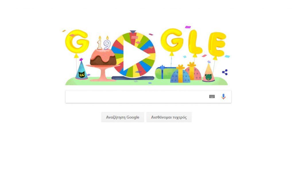 Τροχός έκπληξη για τα γενέθλια της Google: Πως μπορείς να παίξεις | Pagenews.gr