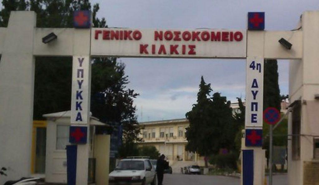 ΠΟΕΔΗΝ: Το Νοσοκομείο Κιλκίς γέμισε ποντίκια (pics) | Pagenews.gr