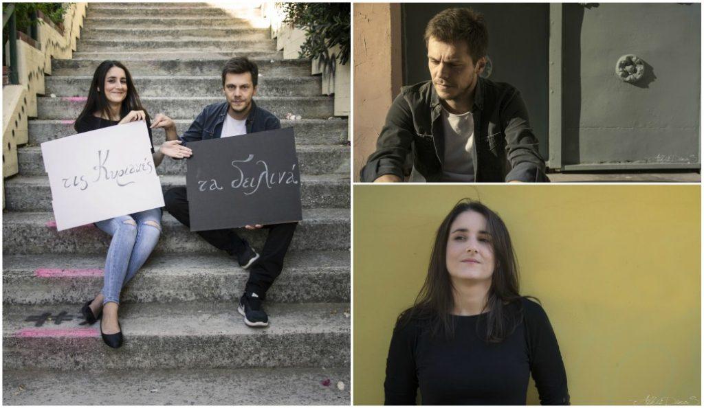 «Τις Κυριακές τα δειλινά»: H Ανατολή Μαργιόλα και ο Βασίλης Προδρόμου, στο Passport Κεραμεικός | Pagenews.gr