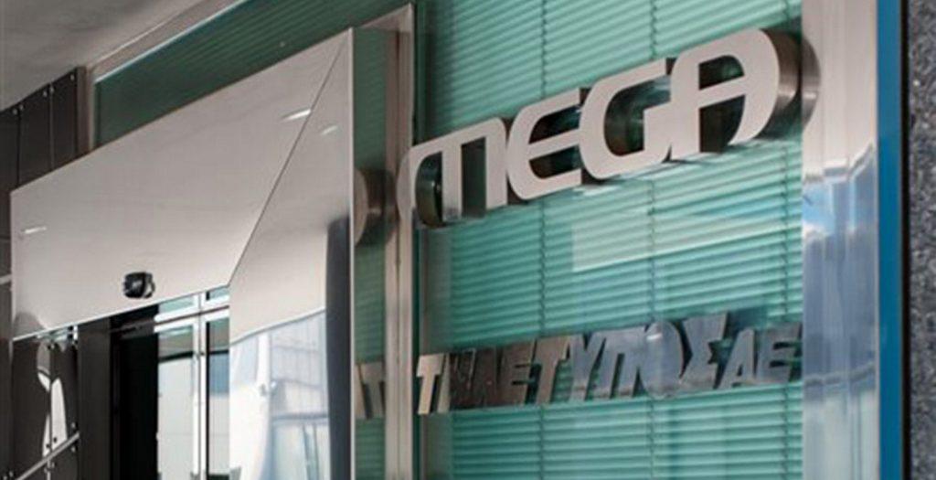 Νέες εξελίξεις στο MEGA: Παραιτήθηκαν μέλη του Δ.Σ. της Τηλέτυπος   Pagenews.gr