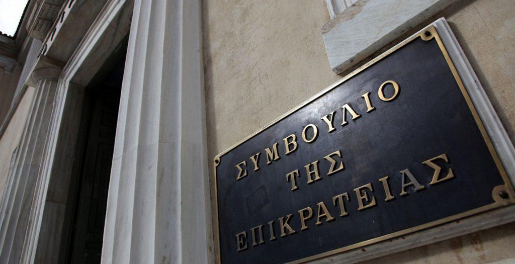 ΣτΕ: Ολοκληρώθηκε η διαδικασία των ασφαλιστικών για τις τηλεοπτικές άδειες | Pagenews.gr